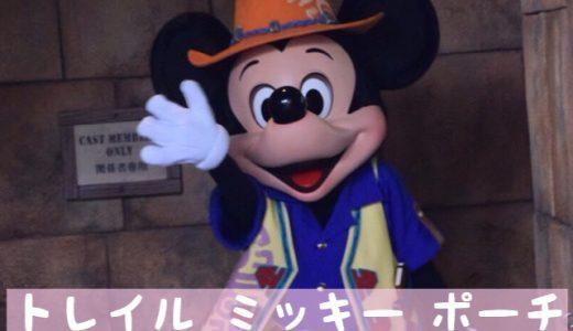 トレイル ミッキー ポーチ完成!