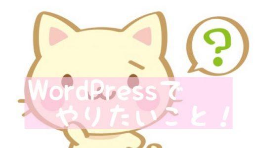 WordPressでやりたいこと!