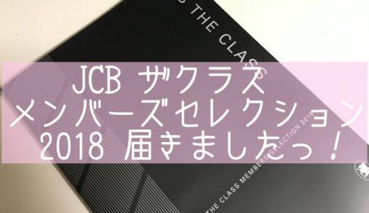 JCB ザクラス メンバーズセレクション2018 が届きましたっ!