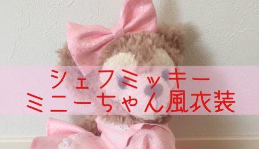 シェフミッキーのミニーちゃん風衣装!