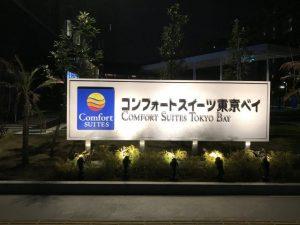 コンフォートスイーツ東京ベイ
