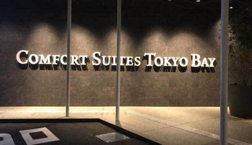 コンフォートスイーツ東京ベイ宿泊記。子連れに優しい!ディズニー周辺おすすめホテル!