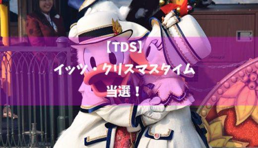 【TDS】イッツ・クリスマスタイム(イツクリ)当選・・