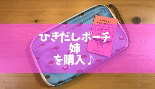 #ほぼ日 の #ひきだしポーチ 姉をロフトで購入したワケ!&レビュー