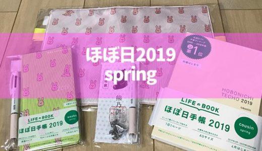 #ほぼ日手帳 2019 spring 届きました♪
