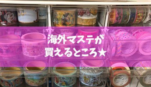 #海外マステ が買えるところ☆