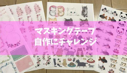 #ほぼ日手帳 のために #マスキングテープ の自作にチャレンジ!