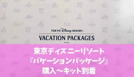 東京ディズニーリゾート『バケーションパッケージ』購入~キット到着