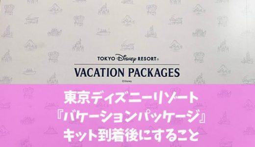 東京ディズニーリゾート『バケーションパッケージ』キット到着後にすること