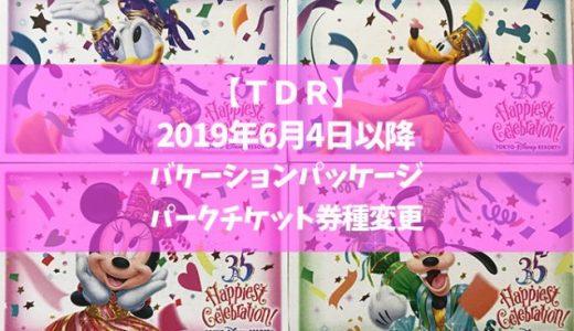【TDR】2019年6月4日以降のバケーションパッケージのパークチケットの券種変更!