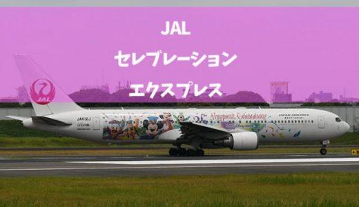 TDR35周年記念『JAL セレブレーションエクスプレス』搭乗できたっ♪