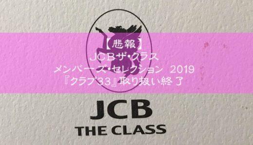 【悲報】JCBザ・クラス メンバーズ・セレクション 2019から『クラブ33』取り扱い終了!
