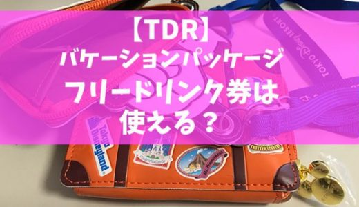 【TDR】バケーションパッケージのフリードリンク券は使える?