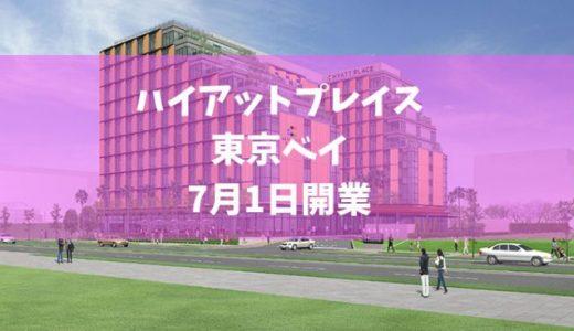 ハイアットプレイス東京ベイ・2019年7月1日開業!!