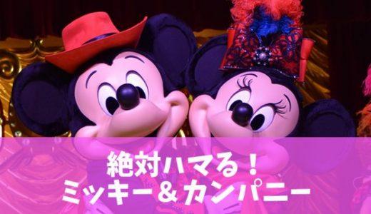 【TDL】ハマる!『ミッキー&カンパニー』座席表あり!