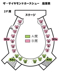 座席表2F