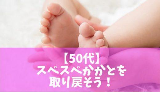 【50代】スベスベ☆かかとを取り戻そう!!