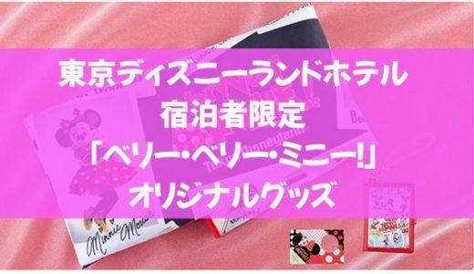 【TDR】東京ディズニーランドホテル宿泊者限定「 #ベリーベリーミニー !」オリジナルグッズ