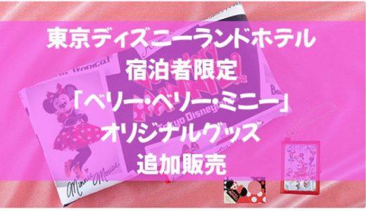 【TDR】東京ディズニーランドホテル宿泊者限定「 #ベリーベリーミニー !」オリジナルグッズ追加販売!