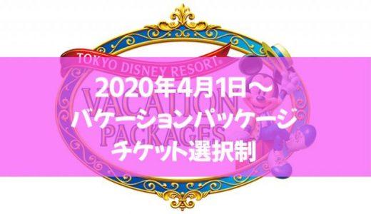 【TDR】2020年4月1日からのバケーションパッケージのパークチケットは選択制!