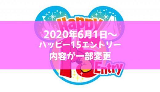 【TDR】2020年6月1日~「ハッピー15エントリー」の内容が一部変更!