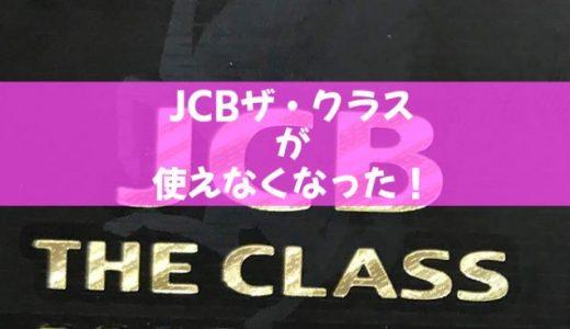 #JCB ザ・クラスが使えなくなった!