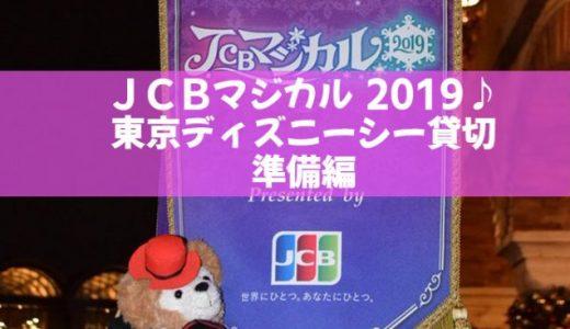 #JCBマジカル 2019♪東京ディズニーシー貸切♪準備編