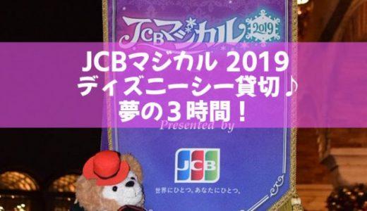 #JCBマジカル 2019 ディズニーシー貸切レポート♪夢の3時間!