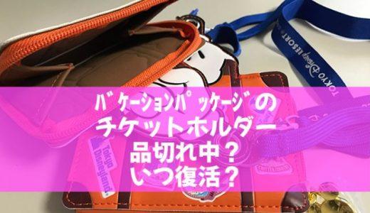【TDR】バケーションパッケージのチケットホルダーが品切れ?いつ復活?(2020年1月)