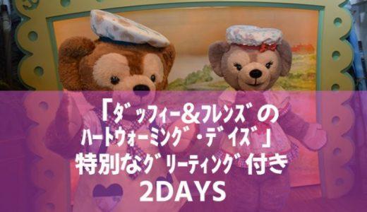 【TDR】「ダッフィー&フレンズのハートウォーミング・デイズ」の特別なグリーティング付き 2DAYS