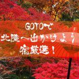 GOTOで北陸へお出かけしよう!宿厳選!!