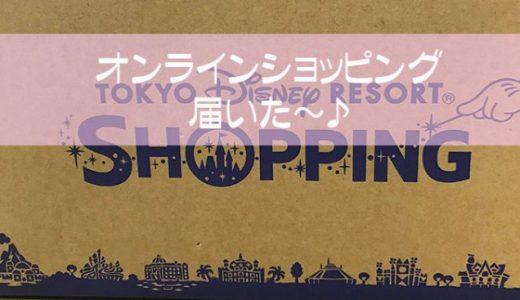 東京ディズニーリゾートオンラインショッピング届いた♪